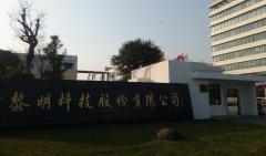 防爆壳体水压试验机在苏州新黎明股份成功运行