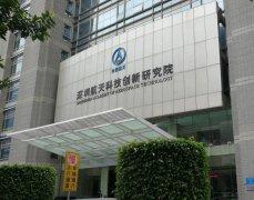 水压爆破试验机在深圳航天科技创新研究院成功运行!