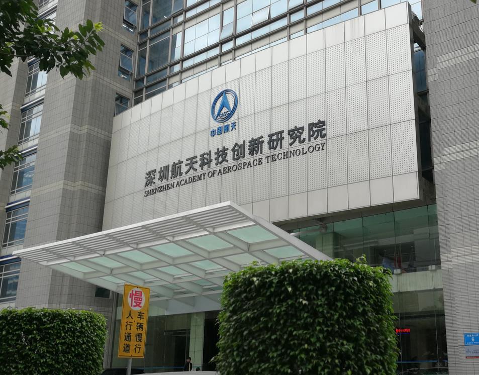 航天科技创新研究院_水压爆破试验机在深圳航天科技创新研究院成功运行!